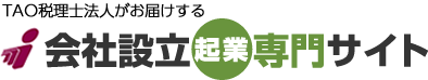 TAO税理士法人がお届けする 会社設立企業専門サイト