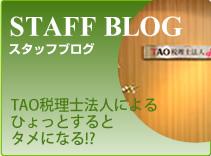TAO税理士法人によるひょっとするとタメになる!? スタッフブログ